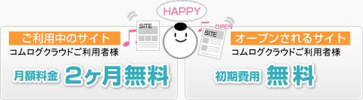 ご利用中のサイト月額料金2ヶ月無料 オープンされるサイト初期費用無料