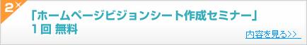 「ホームページビジョンシート作成セミナー」  1回 無料