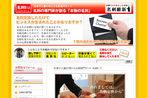 名刺の専門家が創る「本物の名刺」福岡の名刺専門店 名刺ビズ