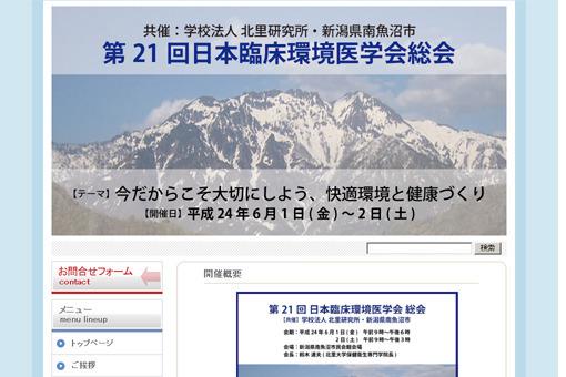 第21回日本臨床環境医学会総会