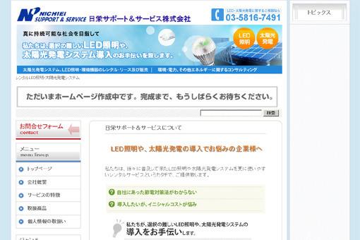 日栄サポート&サービス株式会社様