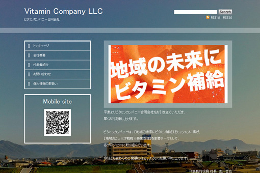 Vitamin Company LLC 様