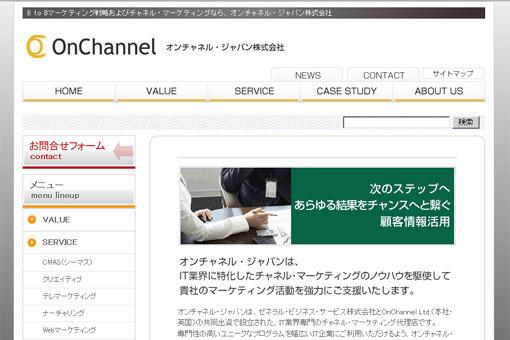 オンチャネル・ジャパン株式会社