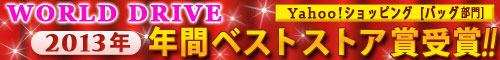 Yahoo ショッピング ベストストア賞 受賞