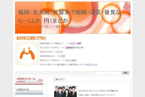 福岡/北九州/久留米で相続・遺言・後見なら…LLP 円(まどか)