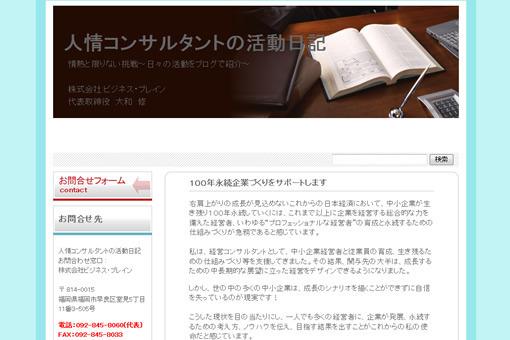 情コンサルタントの活動日記