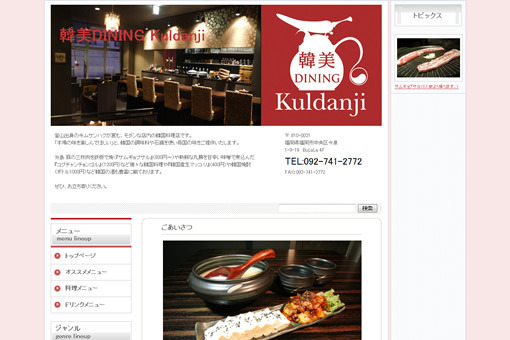 韓美DINING Kuldanji