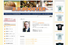 B.B.BOOSTER様