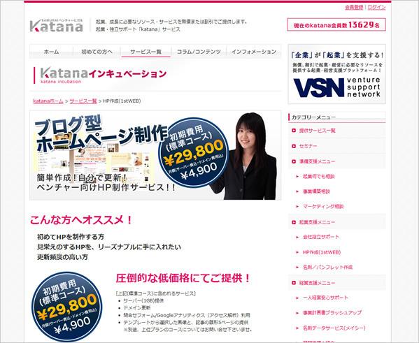 起業・ベンチャー支援「Kanata」