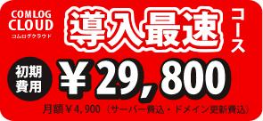 導入最速コース・初期費用29,800円