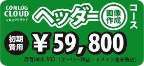ヘッダー画像作成コース・初期費用59,800円