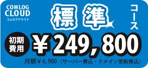 標準コース・初期費用249,800円