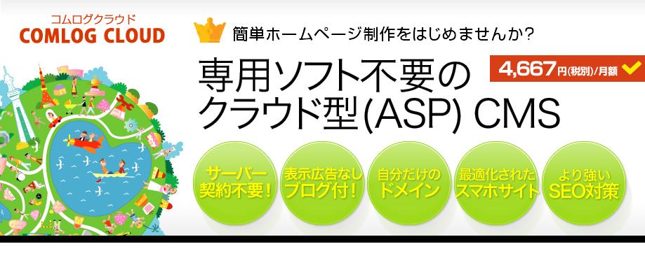 専用ソフト不要の クラウド型(ASP)CMS