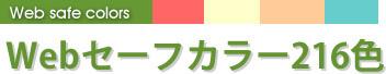 Webセーフカラー216色